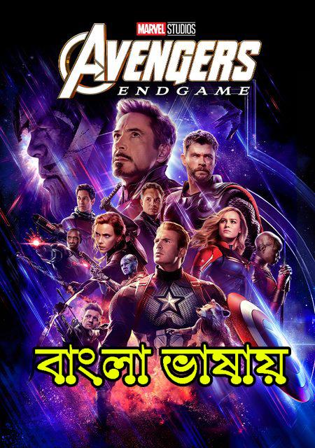 Avengers Endgame 2021 Bengali Dubbed Movie 720p HDRip 700MB Download