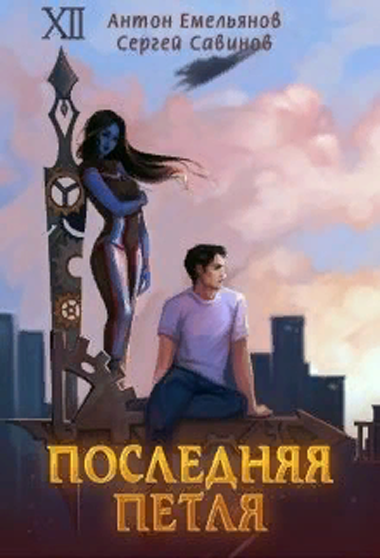 Последняя петля. Антон Емельянов, Сергей Савинов