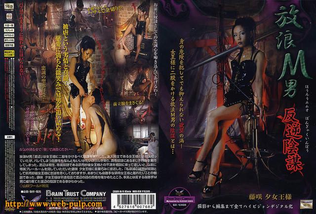 MHD-058 Fujisaki Yuu 放浪M男 反逆陰謀 Urination QUEENSVIDEO