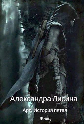 Артур Рэйш. История пятая. Жнец. Александра Лисина