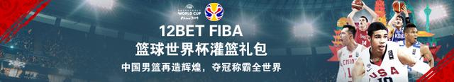FIBA 2019