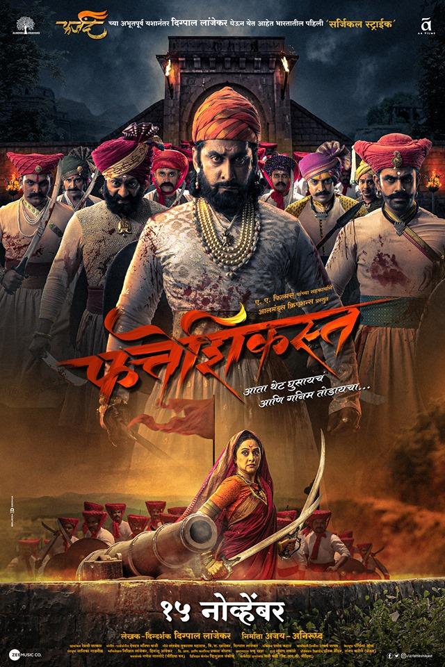Fatteshikast 2019 Marathi Movie 720p HDRip 950MB Watch Online