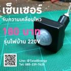 เซ็นเซอร์ 220V