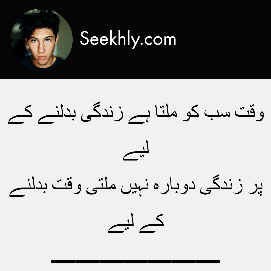 quotes-of-life-in-urdu-7