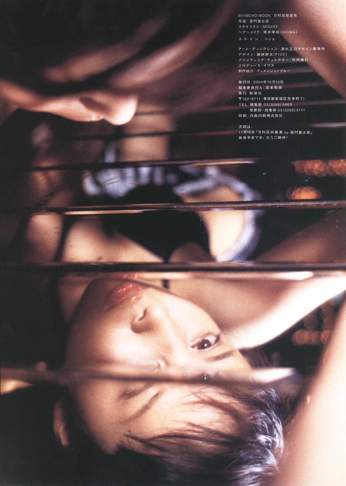 月刊 加藤夏希 写真集 natuki078