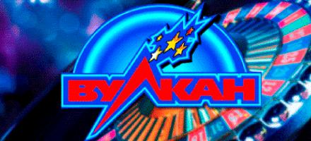 Как выигрывать в казино каждый день? Играем на Вулкан 24