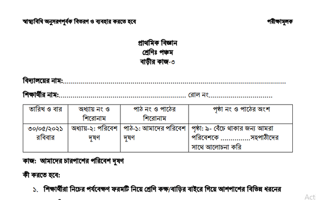 Class 5 Science Assignment Answer PDF