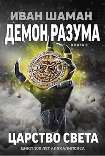 Демон Разума 3: Царство света. Иван Шаман