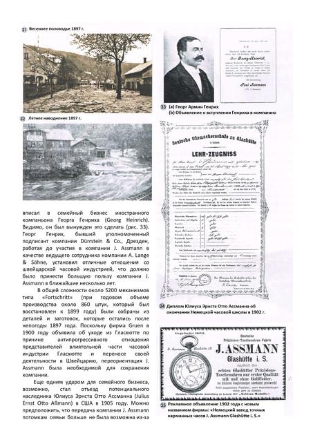 Die-Hisrorie-Der-Firma-J-Assmann-von-1852-bis-1926-page-0014