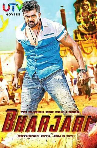 Bharjari 2020 Hindi Dubbed 480p HDRip 450 MB Download