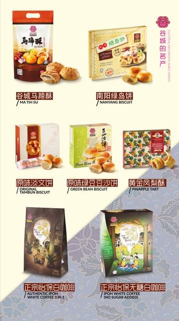 2019-Mooncake-Catalogue21