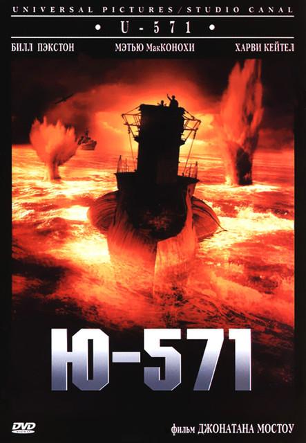 Смотреть Ю-571 / U-571 Онлайн бесплатно - 1942 год. Немецкие подводные лодки хозяйничают в Атлантике. Радиоперехваты не дают...