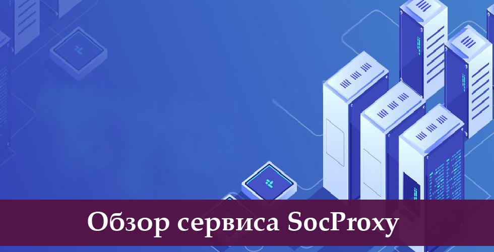 obzor servisa socproxy 1 Где недорого купить мобильные и обычные прокси высокого качества | SocProxy