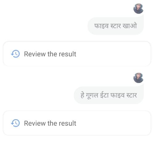 ओके गूगल फाइव स्टार खाओ ( Ok Google Five star khao )