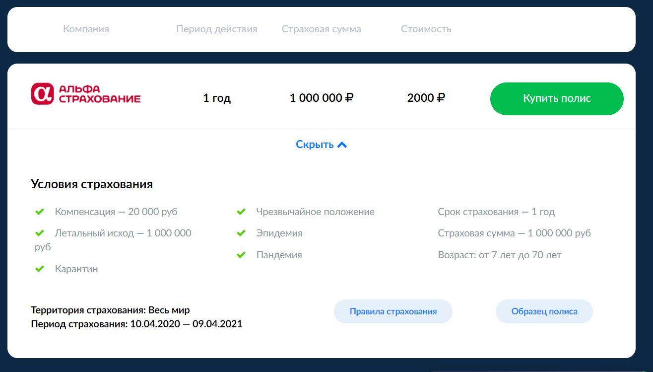 страховка от коронавируса в россии