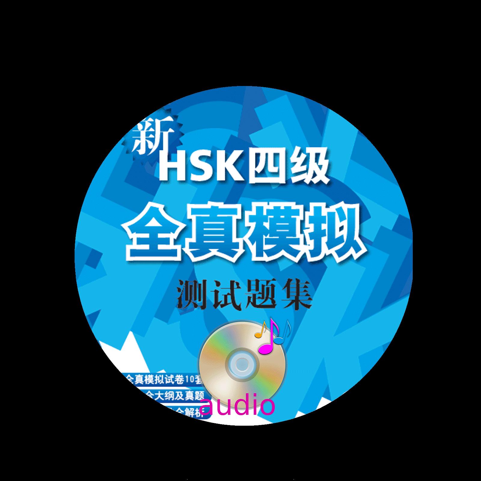 Xin Hsk 4Ji Quanzhen Moni Shitiji Audio