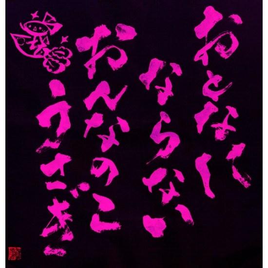 [Single] Hibiki Ao featuring Seiko Oomori – Otona ni Naranai Onna no ko Usagi