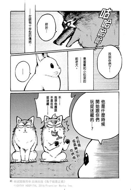 Topics tagged under 漫畫 on 紀由屋分享坊 041