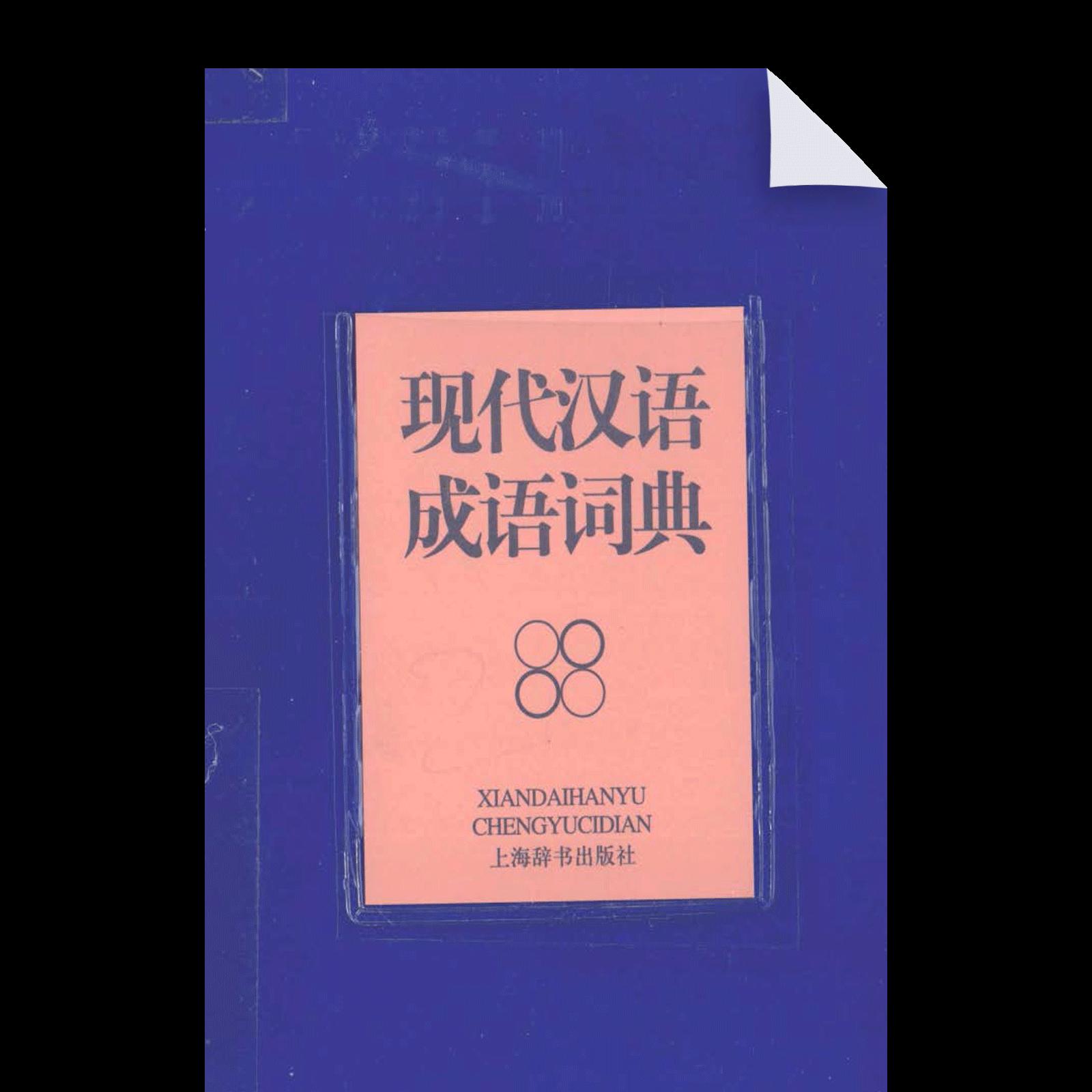 Xiandai Hanyu Chengyu Cidian