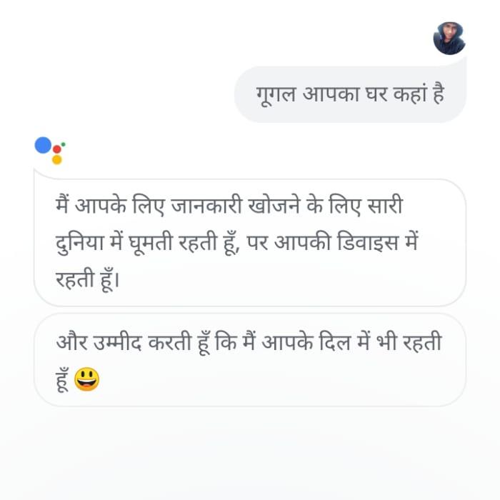 Google aapka ghar kahan hai (गूगल आपका घर कहाँ है)