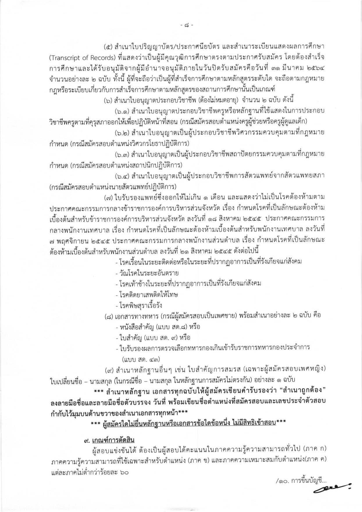 2564-Page-08