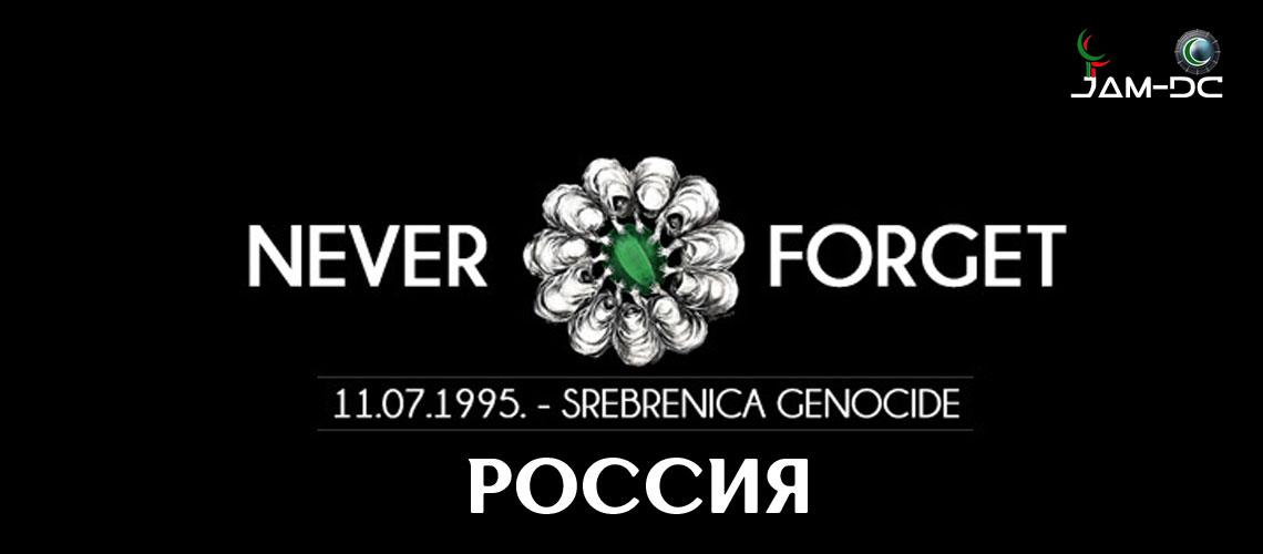 Память о Сребренице