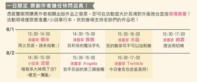 2020年台北國際ACG博覽會 長鴻好康優惠活動正式曝光! 8