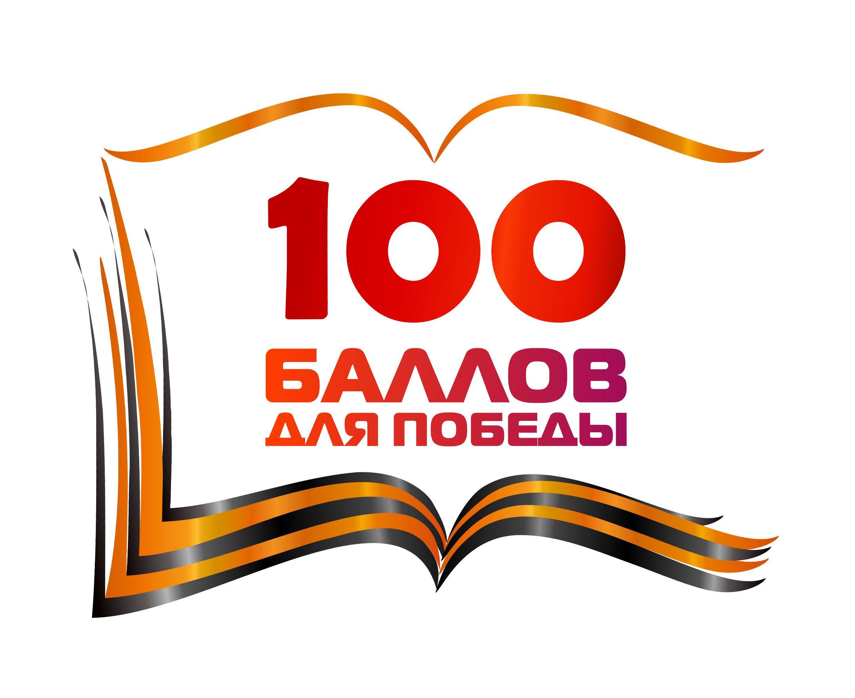 100 баллов для Победы