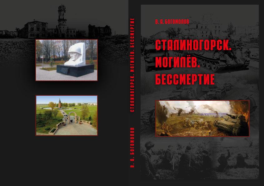 Книга В.А.Богомолова «Сталиногорск. Могилёв. Бессмертие»
