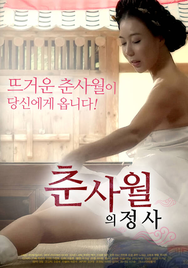 18+ The love affair of the spring and four months 2020 Korean Movie 720p HDRip 750MB Download
