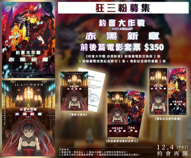 前後篇一次看!《約會大作戰 赤黑新章》推出限量電影套票 台灣獨家透明書籤粉絲開搶! Image