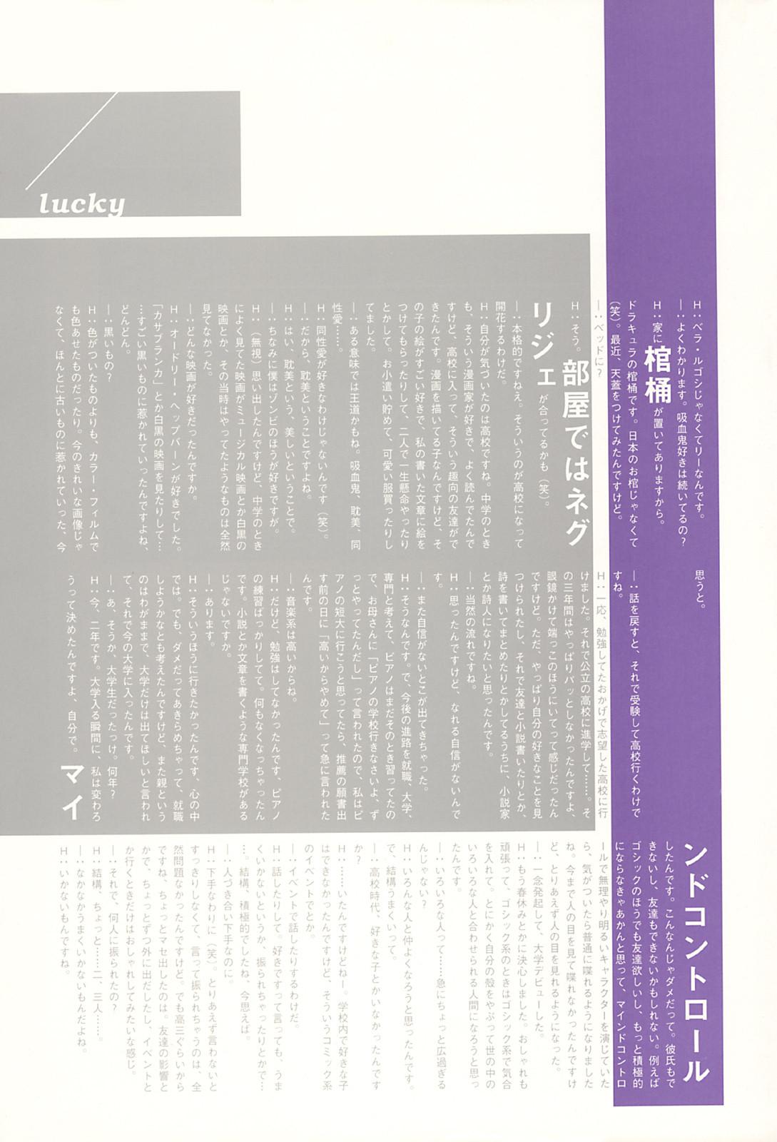 月刊 花井美里 写真集 hanai053