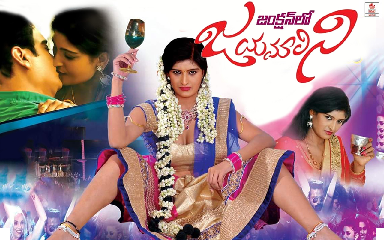 Junction lo Jayamalini 2020 Telugu 720p HDRip ESub 1.2GB | 350MB Download