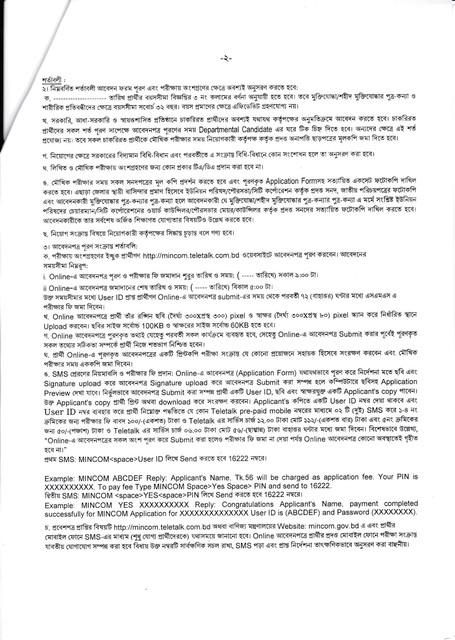 Ministry of Commerce (MINCOM) Job Circular 2019