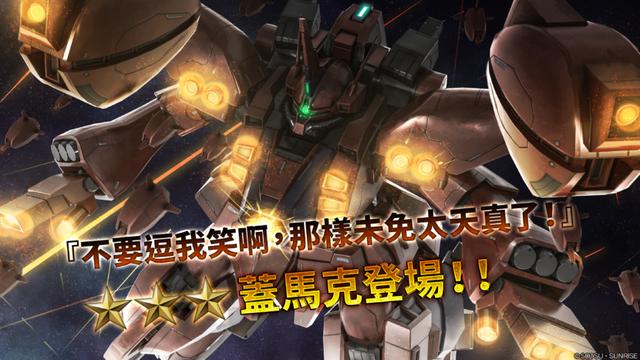 Topics tagged under 鋼彈 on 紀由屋分享坊 13-TW-Geymalk-combine-e1614135252989