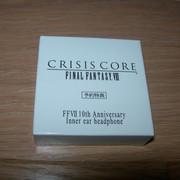 [VENDUE] Console PSP Edition Limitée Final Fantasy VII Crisis Core DSCN4624