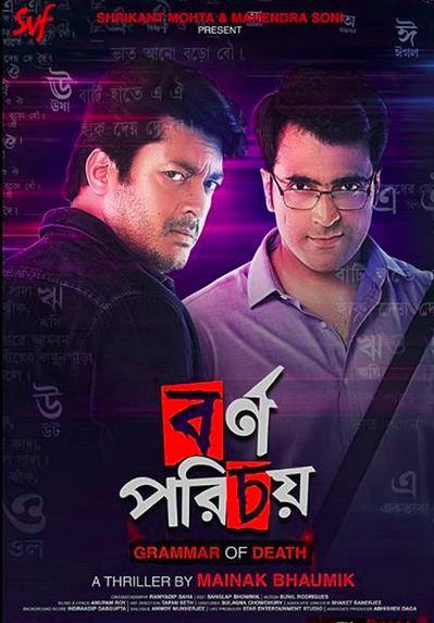 Bornoporichoy 2019 Bengali Movie Web-dl x264 AAC