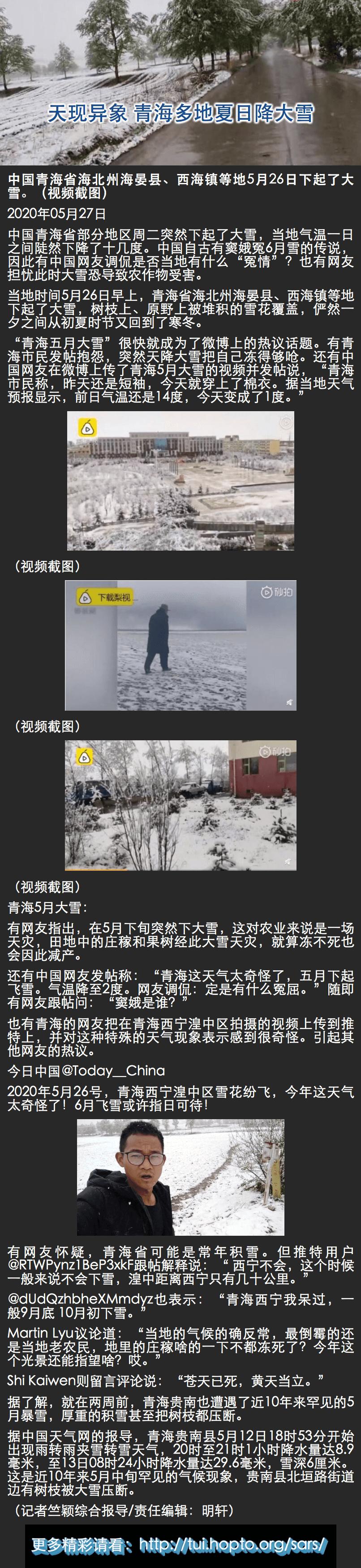 天现异象 青海多地夏日降大雪