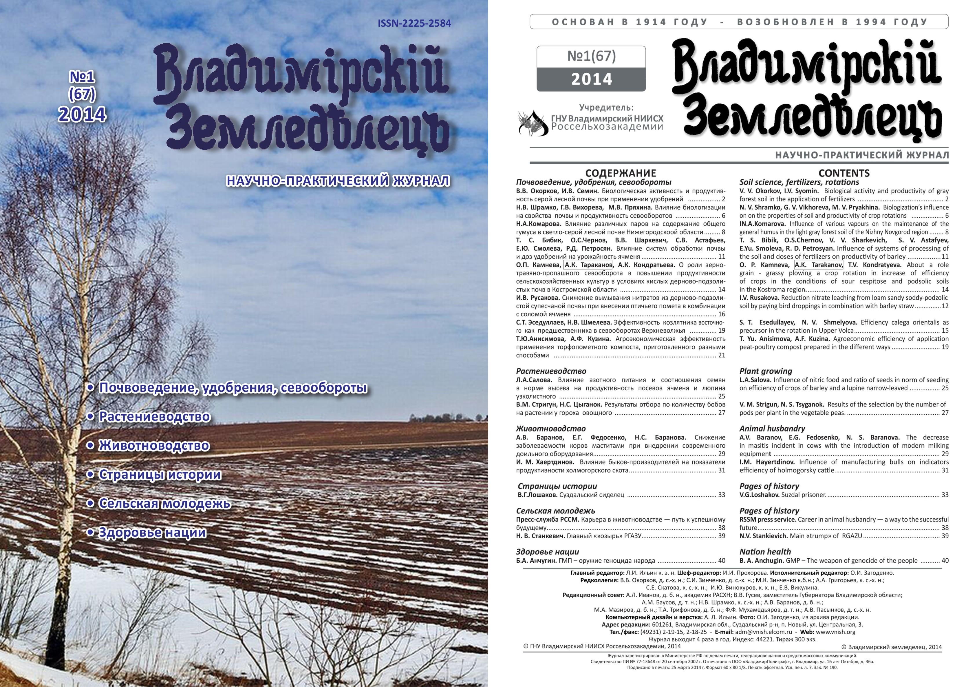 Владимирский земледелец 1(67) 2014