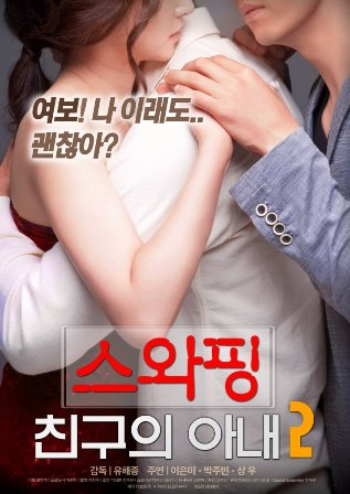 18+ Swapping My Friends Wife 2 (2018) Korean 720p HDRip x264 AC3 850MB MKV
