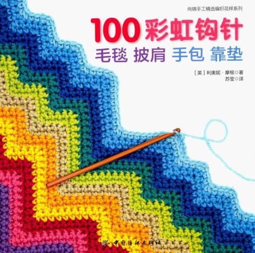 100 彩虹鉤針:毛毯、披肩、手包、靠墊(23MB@PDF@OP@簡中)