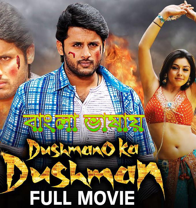 Dushmano Ka Dushman (2021) Bengali Dubbed UNCUT 720p HDRip 800MB Download