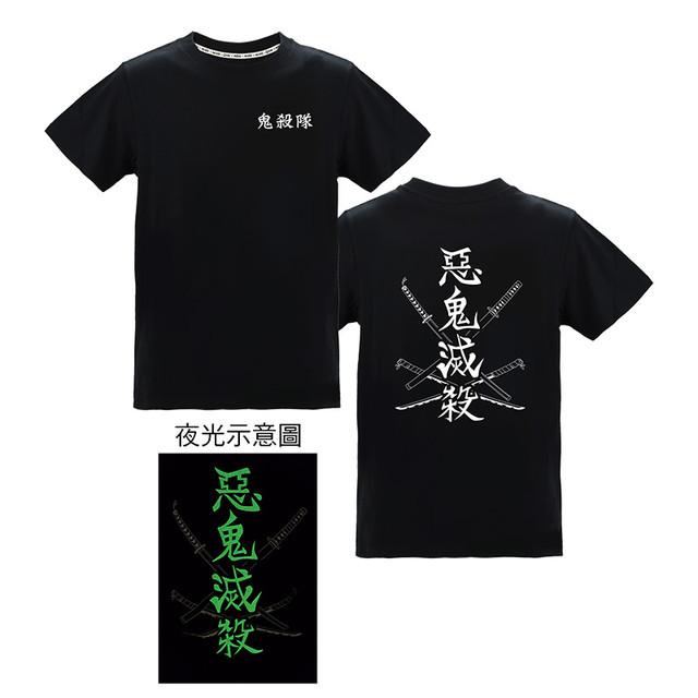 居家掃貨夯 2021線上必買「木棉花動漫回饋祭」  11家平台與店家齊折扣 《鬼滅之刃》、《進擊的巨人》通通有 T-shirt-2