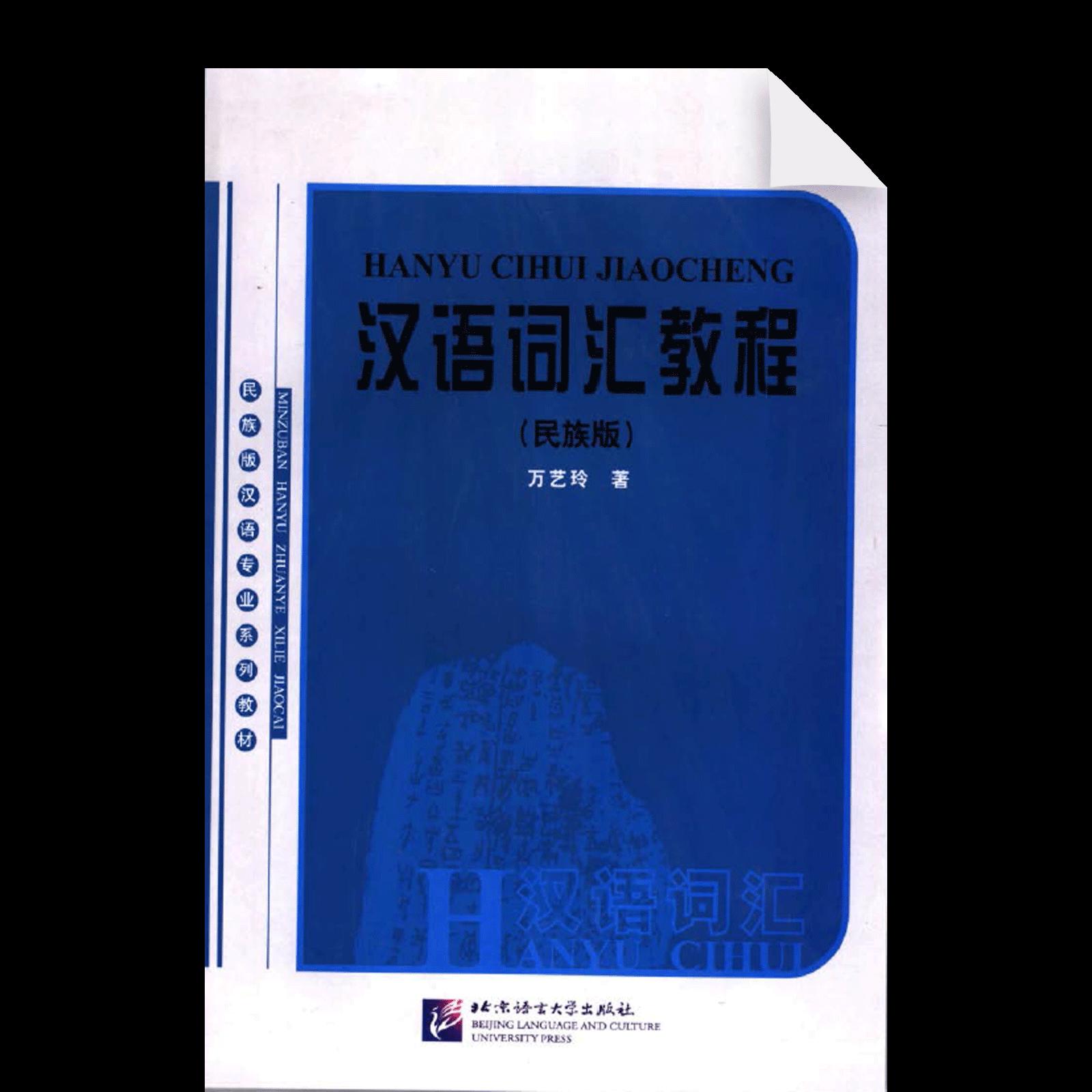 Hanyu Cihui Jiaocheng Minzuban