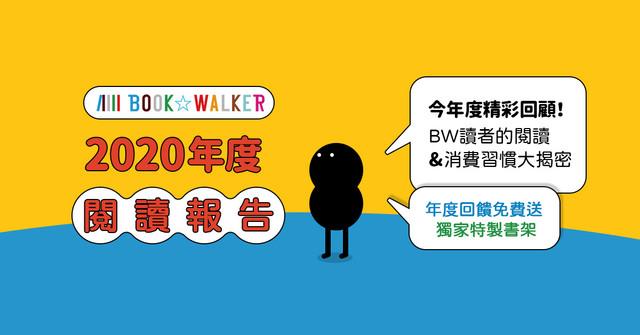 BOOK☆WALKER 2020年電子書籍暢銷排行榜及年度閱讀報告揭曉!人氣作品優惠中! BW-120303