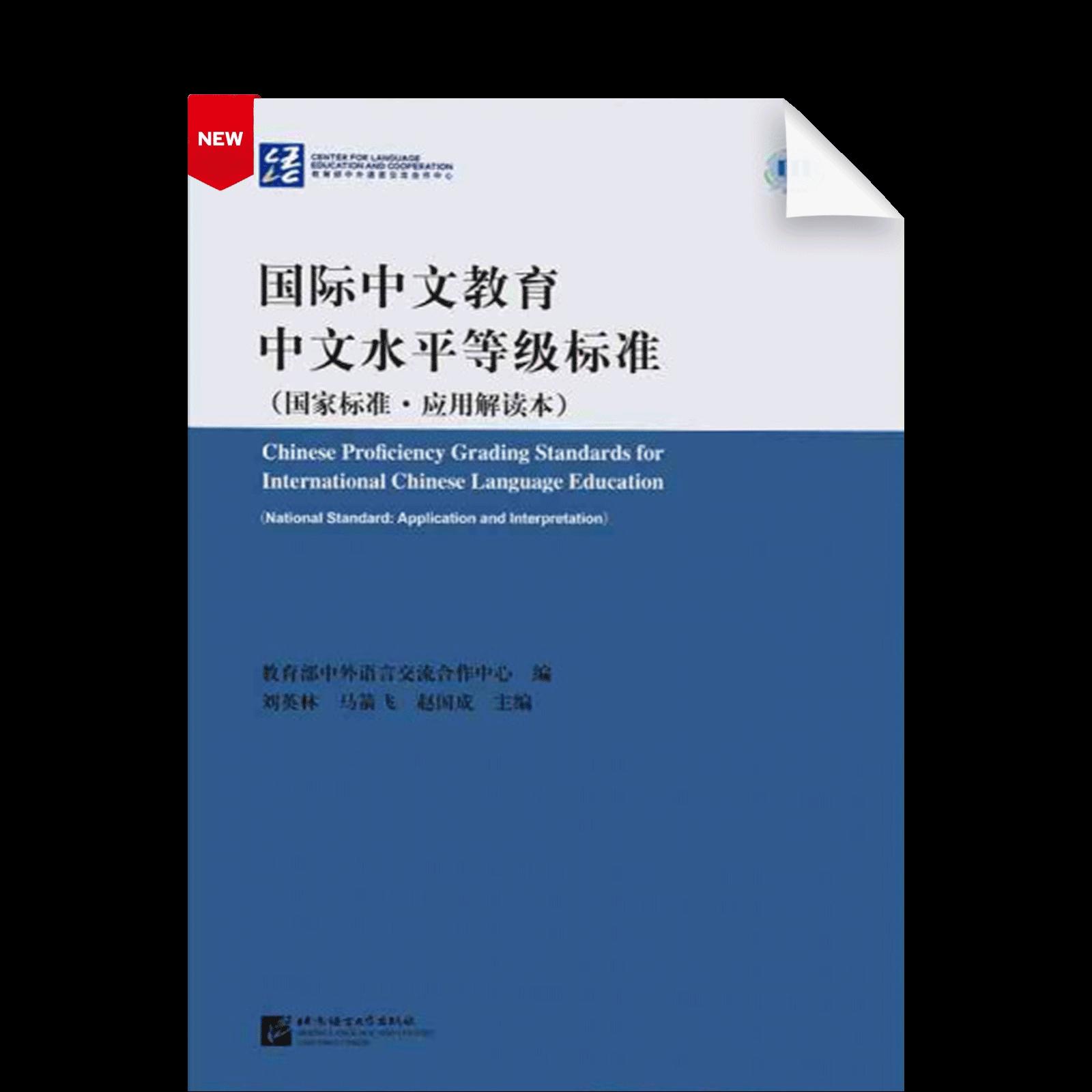 Zhongwen Shuiping Dengji Biaozhun Di4Ce