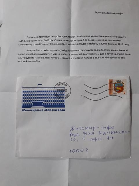 101619376 277043530114895 3996596815595044864 n - Редакція отримала «анонімку» про декларацію начальника управління Житомирської ОДА