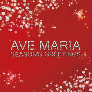Compilations incluant des chansons de Libera Ave-Maria-Season-s-Greetings-300