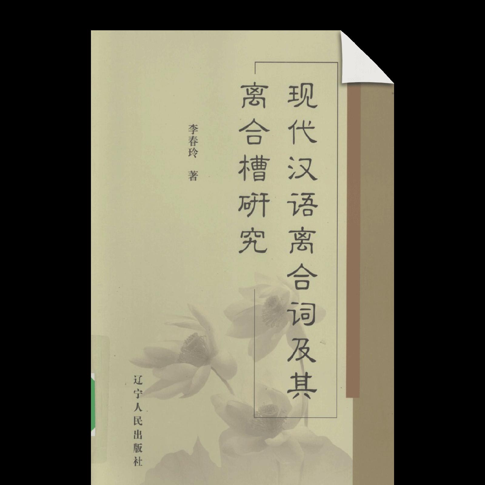 Xiandai Hanyu Liheci Ji Qi Lihecao Yanjiu