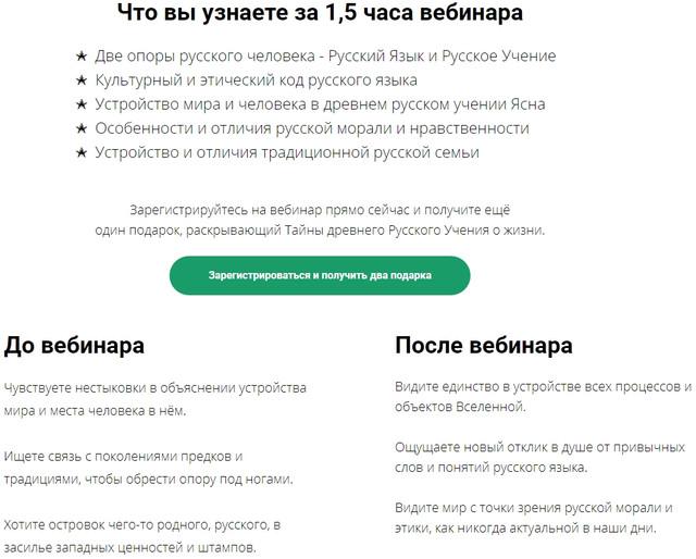 """Проект """"Русская Ясна"""" Screenshot-488"""